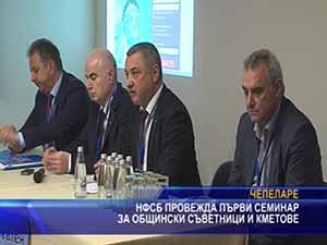 НФСБ провежда първи семинар за общински съветници и кметове