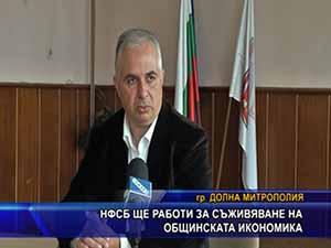 НФСБ ще работи за съживяване на общинската икономика
