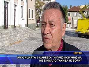 Опозицията в Царево: И през комунизма не е имало такива избори