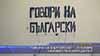 """""""Говори на български"""" - апелира неизвестен нарушител"""