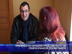 Приемната на народния представител от ПФ Славчо Атанасов отново работи
