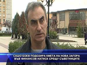 Сашо Боев подозира кмета на Нова Загора във финансов натиск срещу съветниците