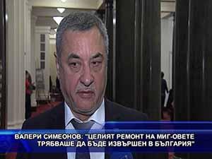 Симеонов: Ремонтът на МИГ-овете трябваше да бъде извършен в България