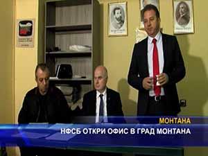 НФСБ откри офис в град Монтана
