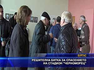 """Решителна битка за спасението на стадион """"Черноморец"""""""
