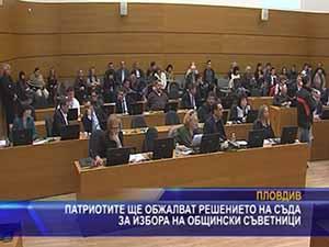 Патриотите ще обжалват решението на съда за избора на общински съветници