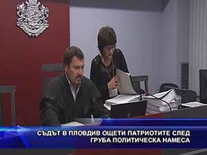 Съдът в Пловдив ощети патриотите след груба политическа намеса