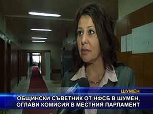 Общински съветник от НФСБ в Шумен, оглави комисия в местния парламент