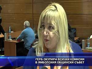ГЕРБ окупира всички комисии в ямболския общински съвет