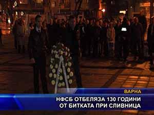 НФСБ отбеляза 130 години от битката при Сливница