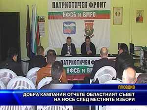 Добра кампания отчете областният съвет на НФСБ след местните избори