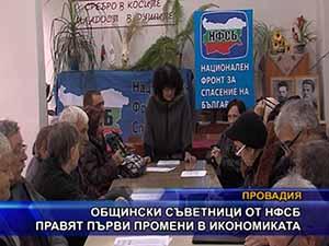 Общински съветници от НФСБ правят първи промени в икономиката