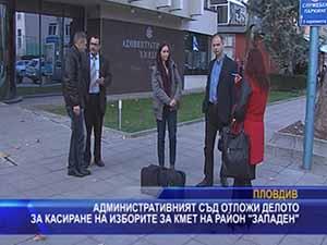 """Съдът отложи делото за касиране на изборите за кмет на район """"Западен"""""""