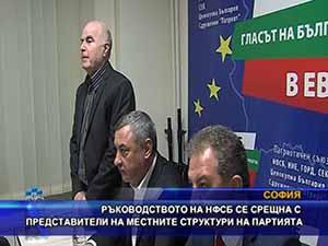 Ръководството на НФСБ се срещна с местните структури на партията