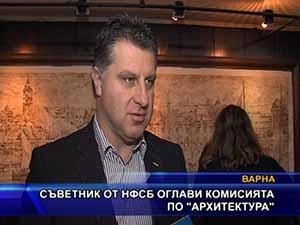 """Съветник от НФСБ оглави комисията по """"Архитектура"""""""