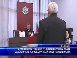 Съдът отхвърли жалбата за касиране на изборите за кмет на общината