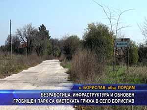 Безработица, инфраструктура и обновен гробищен парк са кметската грижа в село Борислав
