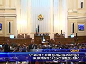 Оставиха 11 лева държавна субсидия на партиите за действителен глас