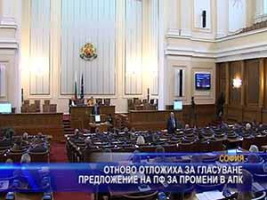 Отново отложиха за гласуване предложение на ПФ за промени в АПК
