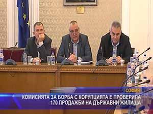 Комисията за борба с корупцията е проверила 170 продажби на държавни жилища