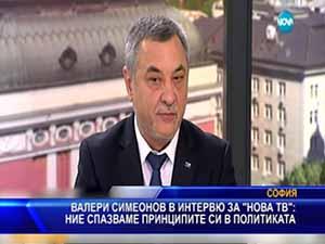 Валери Симеонов: Ние спазваме принципите си в политиката