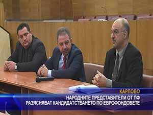Депутатите от ПФ разясняват кандидатстването по еврофондовете