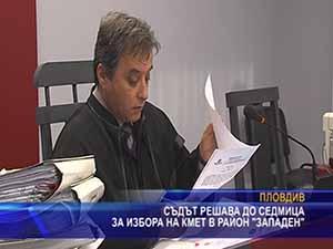 """Съдът решава до седмица за избора на кмет в район """"Западен"""""""