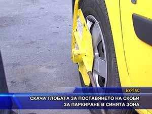 Скача глобата за поставянето на скоби за паркиране в синята зона