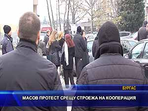 Масов протест срещу строежа на кооперация