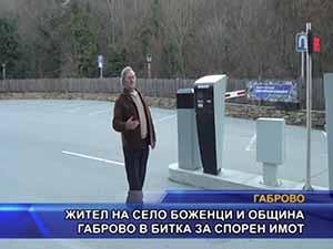 Жител на село Боженци и община Габрово в битка за спорен имот