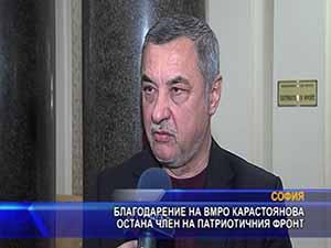 Благодарение на ВМРО Карастоянова остана член на Патриотичния фронт
