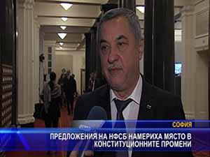 Предложения на НФСБ намериха място в конституционните промени
