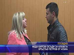 Неда Карска осъди за клевета Кръстьо Петров от АТАКА