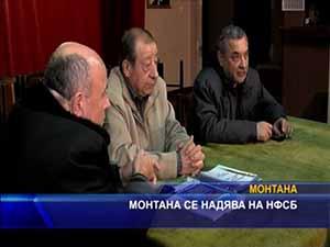 Монтана се надява на НФСБ
