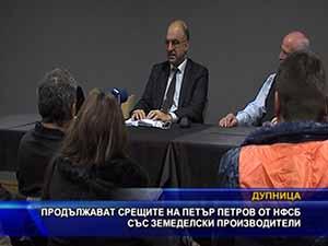 Продължават срещите на Петър Петров от НФСБ със земеделци
