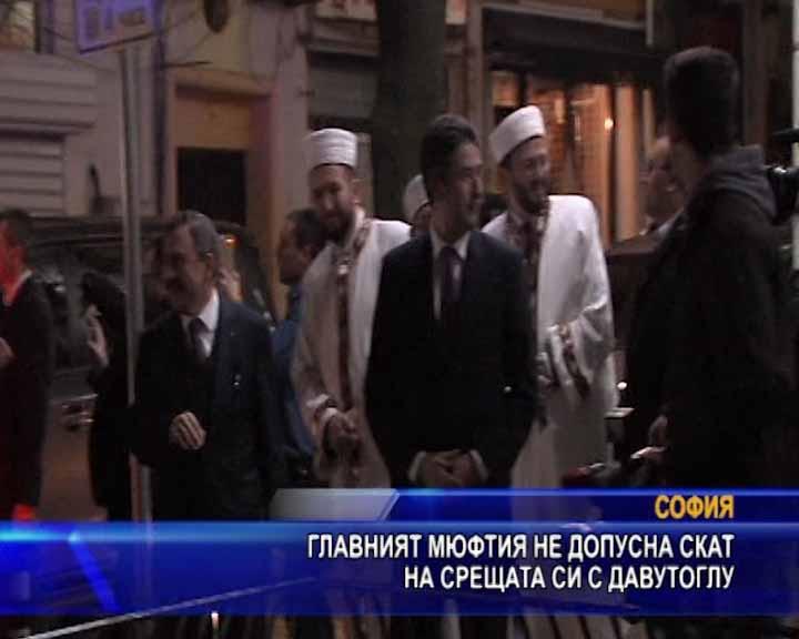 Главният мюфтия не допусна СКАТ на срещата си с Давутоглу