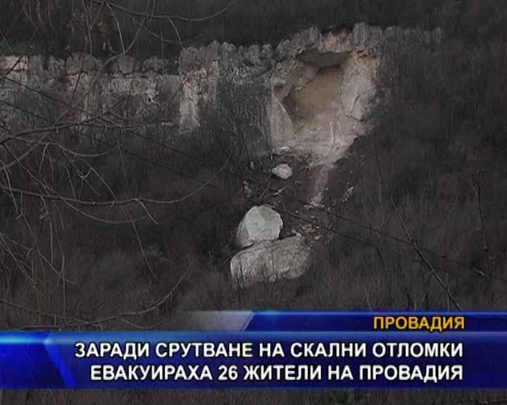 Заради срутване на скални отломки евакуираха 26 жители на Провадия