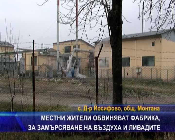 Местни жители обвиняват фабрика, за замърсяване на въздуха и ливадите