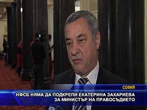 НФСБ ияма да подкрепи Екатерина Захариева за министър на правосъдието