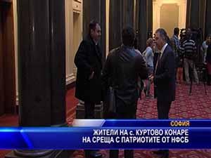 Жители на с. Куртово конаре на среща с патриотите от НФСБ