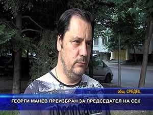 Георги Манев преизбран за председател на СЕК