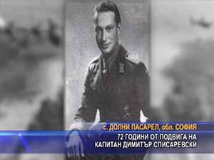 72 години от подвига на капитан Димитър Списаревски