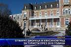 Отварят двореца в Евксиновград за туристи през 2016 година