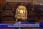Копие на българска царска корона представя Националния исторически музей