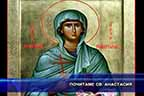 Почитаме св. Анастасия