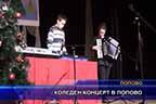 Коледен концерт в Попово