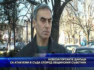Новозагорските данъци са атакуеми в съда според общинския съветник