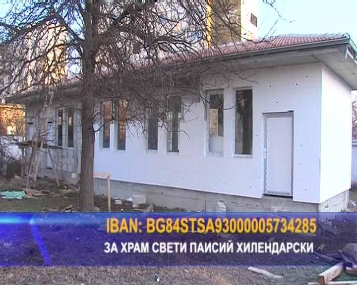 Православен социален център се нуждае от помощ