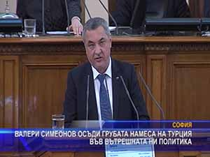 Валери Симеонов осъди грубата намеса на Турция във вътрешната ни политика