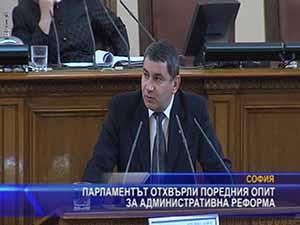 Парламентът отхвърли поредния опит за административна реформа
